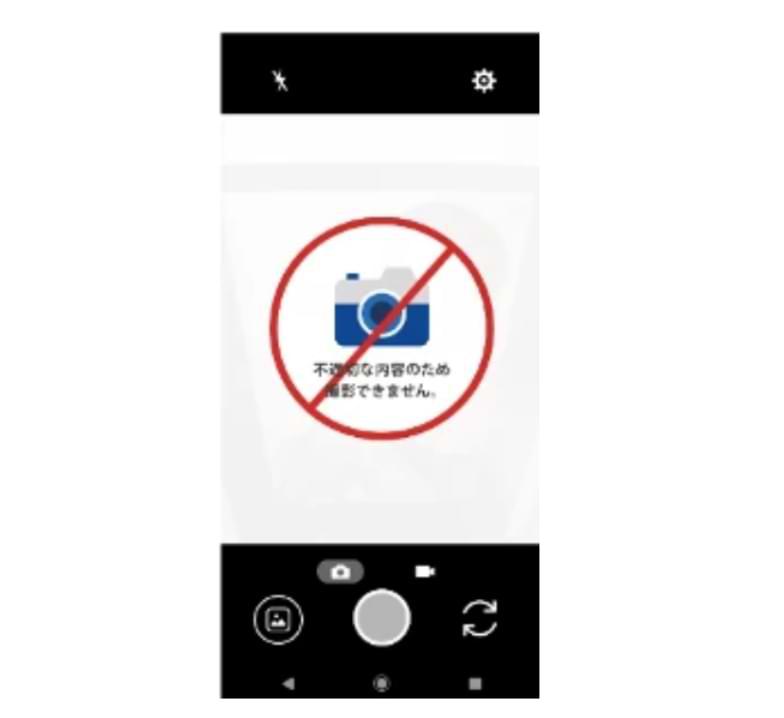 Este último teléfono inteligente japonés es anti fotos de desnudos, inmediatamente recibe un mensaje de error