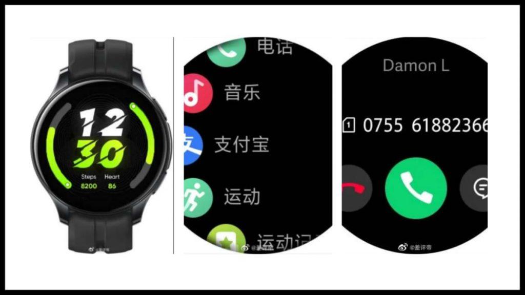 Realme Watch T1 en camino, ¿Qué características ofrecerá el nuevo reloj inteligente